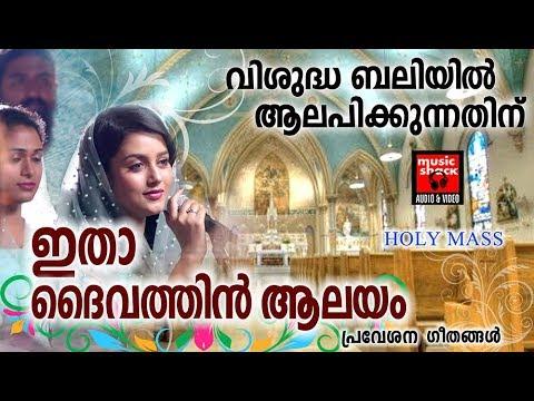 ഇതാ ദൈവത്തിൻ ആലയം  # Malayalam Christian Devotional Songs 2017 #  Christian Devotional Songs