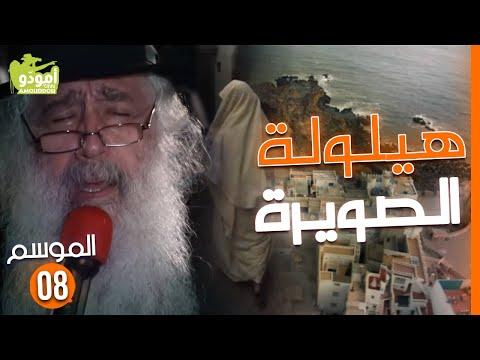 Amouddou TV 125 La Hailloula d'Essaouira أمودّو/ هيلولة الصويرة