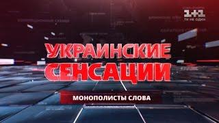 Українські сенсації. Монополісти слова