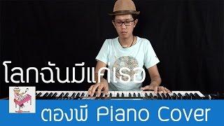 กัปตัน ชลธร - โลกฉันมีแค่เธอ (OST. Waterboyy) Piano Cover by ตองพี