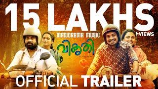 Vikrithi  Official Trailer  Suraj Venjarammoodu  Soubin Shahir  Emcy Joseph  Cut 2 Create Pictures