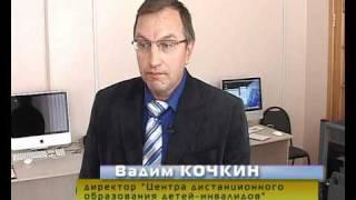 Центр дистанционного образования в Кирове