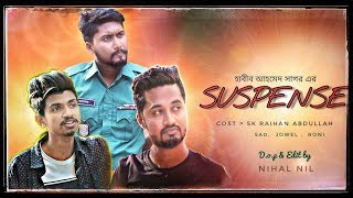 সাসপেন্স | SUSPENSE | Sk Rayhan Abdullah | Dhaka Guyz | H&S TV | bangla short film 2019 | RS BAPPI
