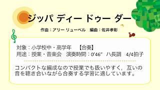 ジッパ ディー ドゥー ダー 作曲:アリー リューベル 編曲:佐井孝彰