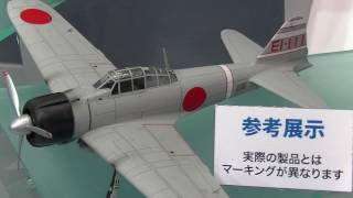 零戦21型 空母 翔鶴 搭載機「EI-111」:Mitsubishi A6M2b Zero Fighter Type 21 EI-111