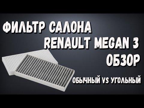 Фильтр салона Рено Меган 3 | Обзор салонных фильтров Renault Megan 3