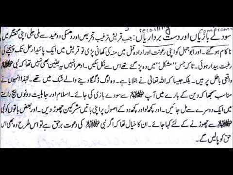 Fehm e Din - Ar Raheeq ul Makhtum part11 [demands from Quraish & some Questions from Jews]