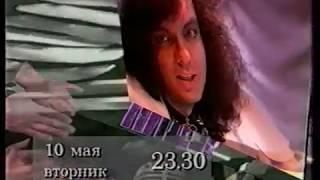 Анонсы программ (1 канал Останкино, 09.05.1994)