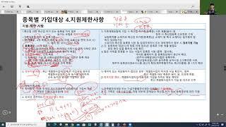 [손해평가사 같이공부하는남자]가축재해보험 (손해평가사 6회)