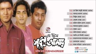 Atik Hasan, Rana, S M Nazrul - Je Chilo Shudhui Amar