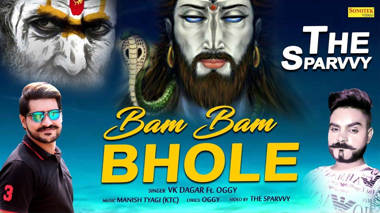 Bam Bam Bhole | V K Dagar | Oggy | Latest Bhole Baba DJ Song 2018 | Bolo  Bam Bam Bhole Bhole