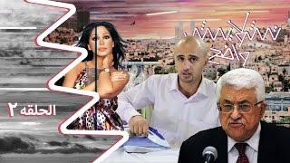 الحلقة الثانية - بعنوان ورقة عباس