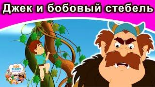 Джек и бобовый стебель   русские сказки   сказки на ночь для детей   русские сказки мультфильм