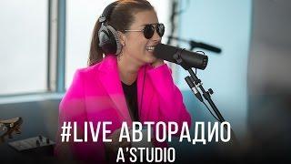 Живой концерт A'Studio (LIVE @ Авторадио)