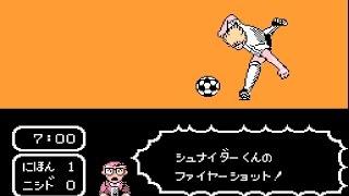 【FC】キャプテン翼 全日本VS西ドイツ