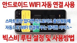 빅스비루틴 안드로이드기기에 WIFI 및 블루투스,app등 장치나 서비스를 자동 연결 사용, Bixby rou…