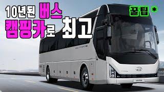 900만원짜리 버스를 캠핑카로 바꿀 수 있어요