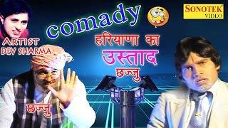 Haryana Ka Ustaj Chhaju   हरियाणा का उस्ताज छज्जु   Dev Sharma   Dehati Funny Comedy