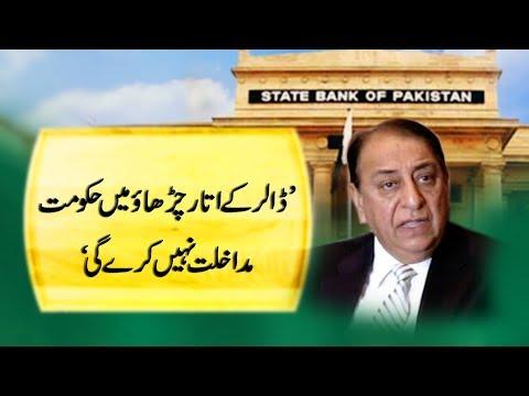 CapitalTV; Govt will not intervene in dollar fluctuation, says Finance minister