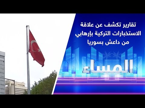 تقارير تكشف عن علاقة الاستخبارات التركية بإرهابي من داعش بسوريا  - نشر قبل 8 ساعة