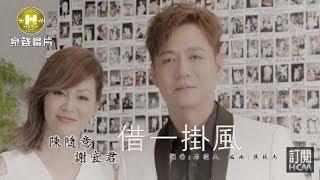 【首播】陳隨意vs謝宜君-借一掛風(官方完整版MV) HD thumbnail
