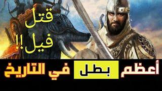 الذي غلب 200 ألف بفيلتهم 'القعقاع بن عمرو التميمي'  هل صحابي او تابعي ام من نسج الخيال