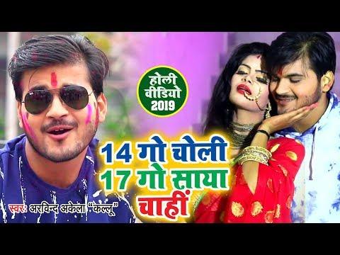14 गो चोली 17 गो साया चाही (VIDEO SONG) - Arvind Akela Kallu का सबसे हिट होली गीत - Holi Song 2019