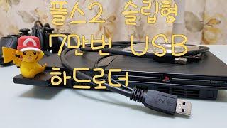 PS2 슬립형 7만번대 usb하드로더(오픈로더)구동!!…
