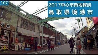 2017中心市街地探訪107・・鳥取県境港市