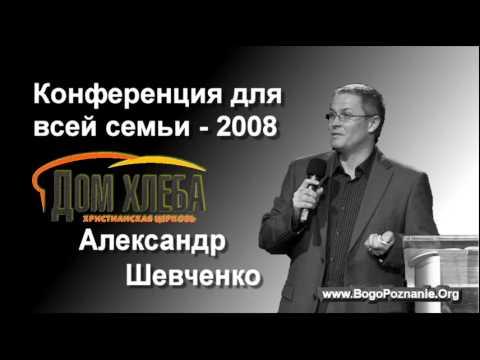 Александр шевченко проповедь о сексе