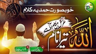 Heart Touching Hamd - Allah Tera Naam - Hafiz Fasih Asif - Peace Studio