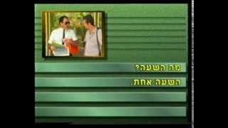 Видеоуроки по ивриту (Мишпахат Гуревич). Урок 4. В автобусе