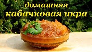 Рецепт кабачковой икры, от подписчика Сергея. Очень Вкусная!