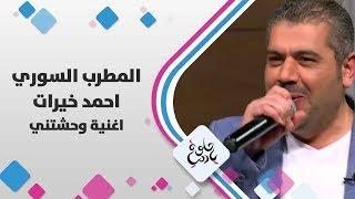 المطرب السوري احمد خيرات - اغنية وحشتني