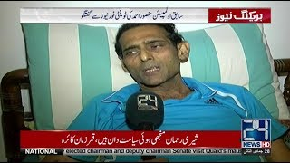 سابق اولمپیئن منصور احمد کی 24 نیوز سے گفتگو