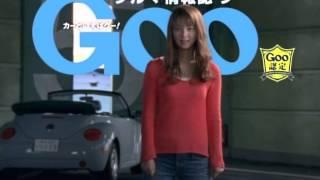 佐々木希 プロトコーポレーション 「Goo」 CM 2009年 720p.