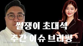 [썰쟁이LIVE] 썰쟁이 초대석. 김혜지의 주간 이슈 …