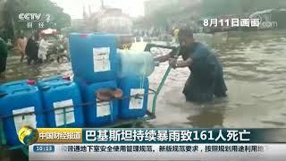 [中国财经报道]巴基斯坦持续暴雨致161人死亡| CCTV财经