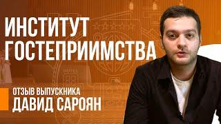 Управляющий Цурцум кафе   Отзыв выпускника   Институт Гостеприимства