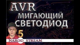 Программирование МК AVR. Урок 5. Мигающий светодиод