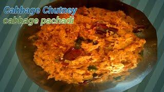 Cabbage chutney,Cabbage pachadi recipe in telugu,క్యాబేజీ పచ్చడీ.