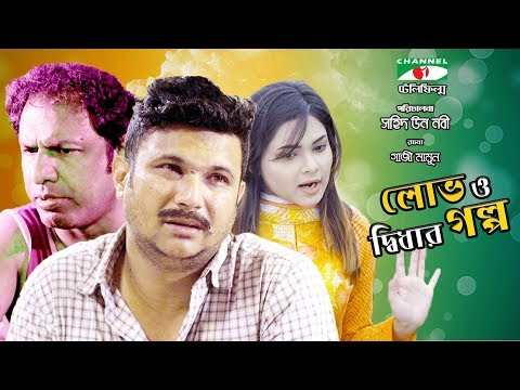 Lov O Didhar Golpo | Bangla Telefilm | Nayeem | Marjuk Rasel | Sabina Rima | Channel i TV