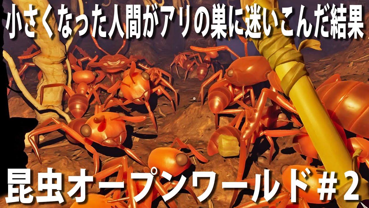 【Grounded #2】昆虫オープンワールドでアリのサイズになった人間がアリの巣に迷い込んだ結果【アフロマスク】