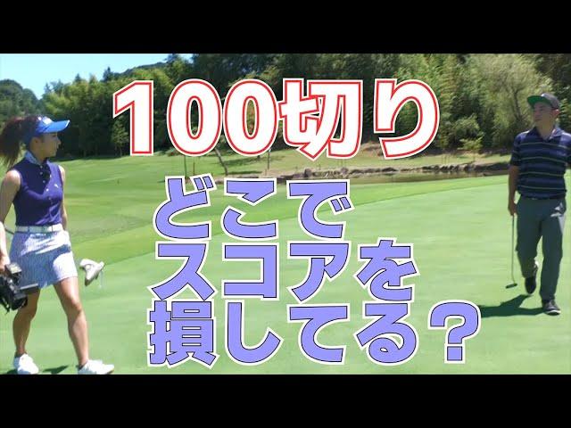 100切りできないゴルファーはどこでスコアを崩している?