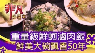 【非凡大探索】人氣破表美味 - 超霸氣鮮蚵滷肉飯【1077-5集】