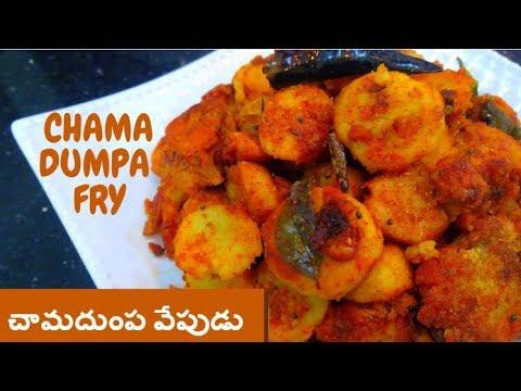 how to make chamagadda fry