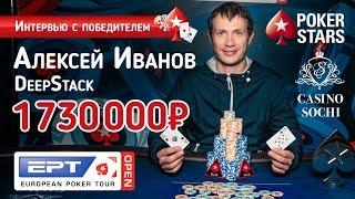Алексей Иванов победитель DeepStack турнира на EPT Open Сочи
