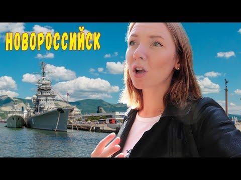 Новороссийск красивый и ужасный