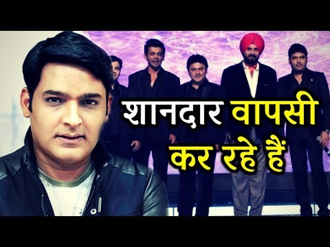 Amazing Comeback Of Kapil Sharma || Sunil Grover will Join Kapil Sharma || Here is Details