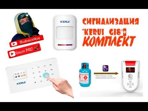 Обзор Сигнализация GSM KERUI G18 ПОЛНЫЙ ОБЗОР!№79